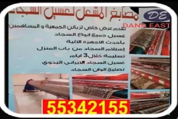 شركة تنظيف سجاد الكويت