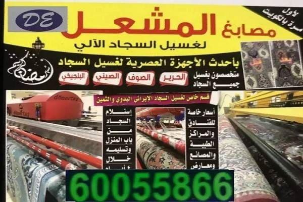 شركة غسيل السجاد بالكويت