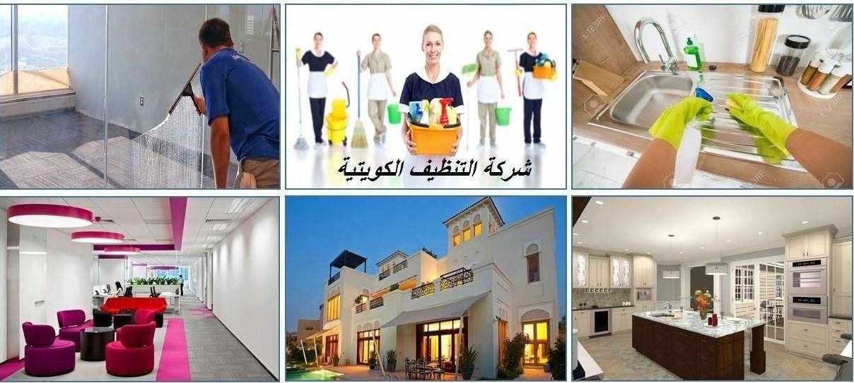 Kuwait cleaning company